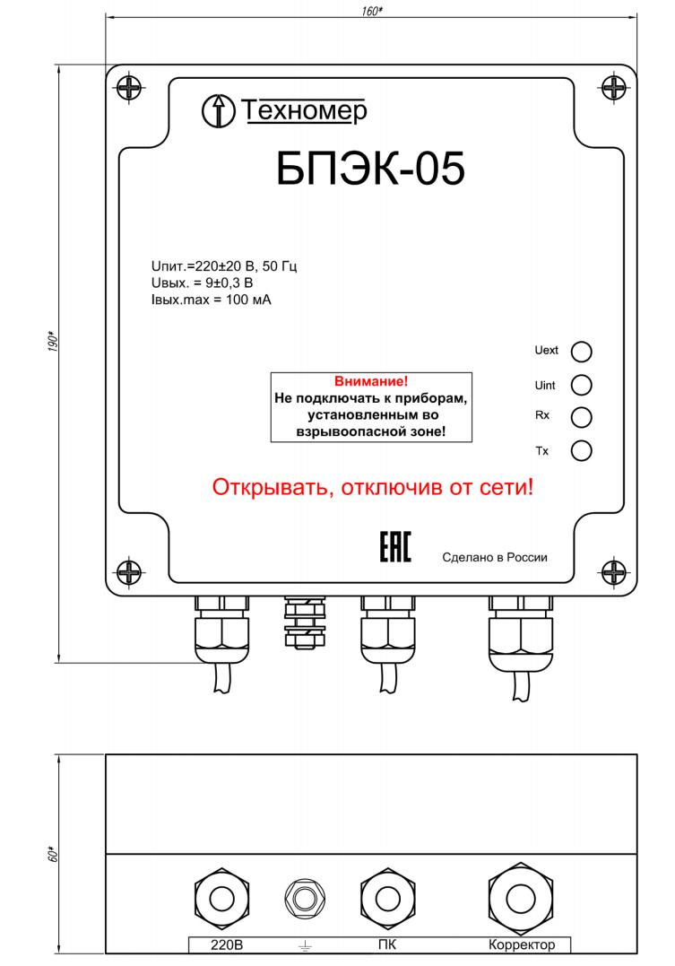 Габаритные размеры блока питания БПЭК-05